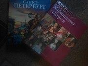 Книга о музеях Санкт-Петербурга