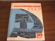 Электрификация СССР. 50 лет.1917-1967