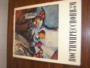 Альбом Постимпрессионизм В. Прокофьев,  1973г