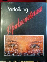Книга-фотоальбом авторская Прикосновение