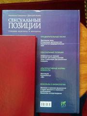 Книга Сексуальные позиции. Практич. руководство