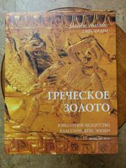 Греческое золото. Ювелирное искусство