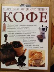 Мировая энциклопедия Кофе