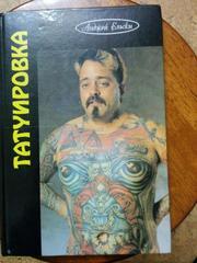 Книга Татуировка. Анджей Ельски